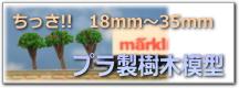 樹木模型 ランドスケープ景観模型
