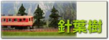針葉樹 模型 杉 樹木模型