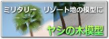 ヤシの木 樹木模型 模型 ジオラマ