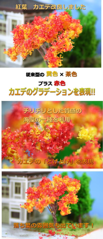 Nゲージ 紅葉 カエデ 樹木模型