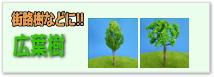 植栽広葉樹 模型