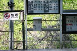 岩泉線 押角駅 秘境駅