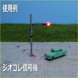 チップLED 鉄道模型