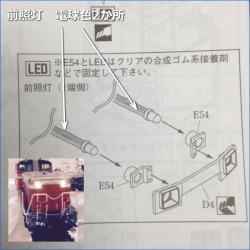 青島DD51のLED
