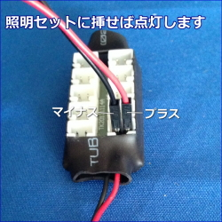 LED電飾キット