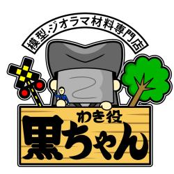 黒ちゃんロゴ