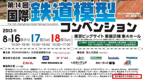 JAM国際鉄道模型コンベンション