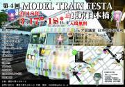 鉄道模型フェスタ