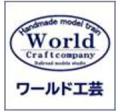 ワールド工芸