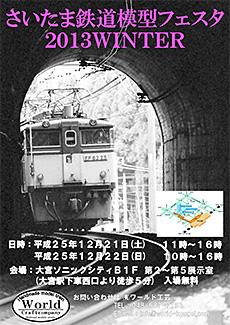 さいたま鉄道模型フェスタ
