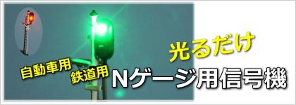 Nゲージ信号機