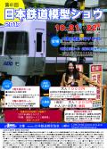 日本鉄道模型ショウ