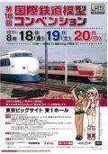 JAM鉄道模型