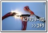 ACアダプター電飾