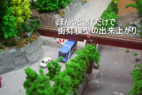 街灯模型 白模型